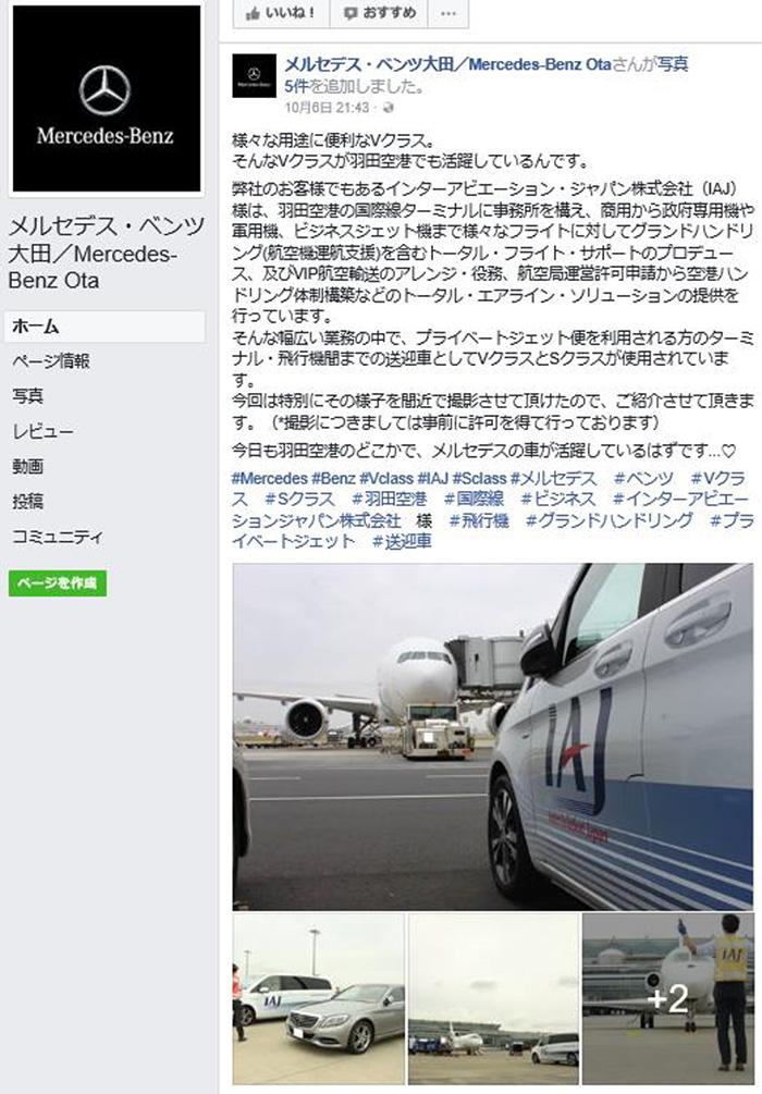 facebookのIAJ紹介画像